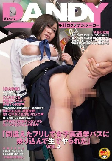 DANDY-411 Dirty Old Men Ride the School Bus Only to Grope and Fuck Young Girls vol. 4