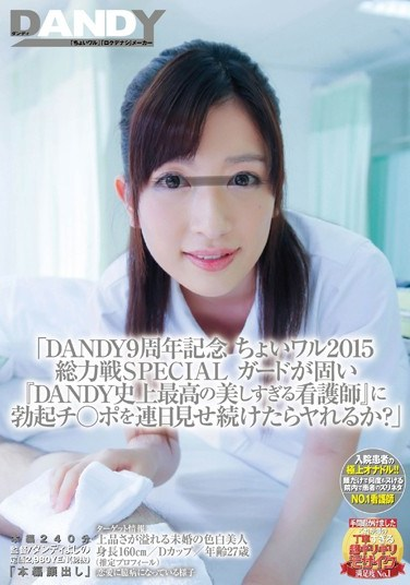 """DANDY-452 """"DANDY 9th Anniversary. A Little Bit Bad 2015 All-Out SPECIAL. If I Showed My Erect Dick Every Day To 'The Most Beautiful Nurse In The History Of DANDY' Who Is Hard To Get, Will She Let Me Fuck Her?"""""""