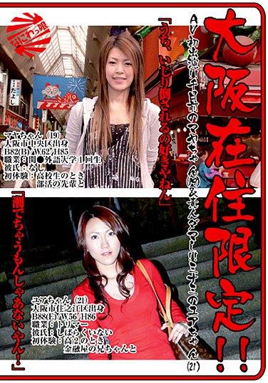 DES-005 Osakans Only!! Porno Debuts!! Maya From Sennichimae (19) & Amateurs Getting Fooled!! Minami And Yua (21)
