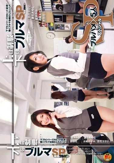 DVDES-413 School Uniform Top Bloomer Bottoms School Uniform Top Bloomer Bottoms – Special Jizz In My Pants Version
