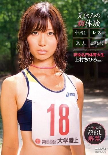 DVDES-462 Summer Vacation First Experiences Creampie! Lesbian! Black Guy! Double Penetration! University Athlete Chihiro Uemura (Alias)