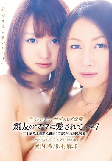 DVDES-502 Forbidden Lesbian Love Can't Tell Anyone: In Love With My Best Friends Mom VOL. 7 Nozomi Aiuchi and Maya Sawamura