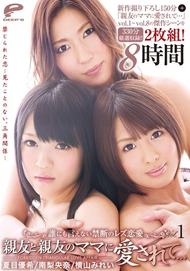 DVDES-608 Forbidden Lesbian Love Can't Tell Anyone. Loved By My Best Friend And His Mom… Vol.1. Yuki Natsume Riona Minami Mirei Yokoyama . Newly Shot Footage + Loved By My Best Friend's Mom… Vol.1 – Vol.8 Hand Selected Classic Scenes!!! 8 Hours.