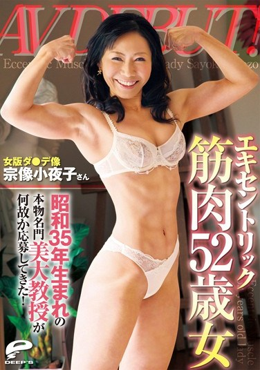 DVDES-627 Eccentric Muscular 52 Year-Old Woman's AV DEBUT! Born in 1960, a Beautiful Real Instructor at a Prestigious School, For Some Reason Applied to Do Porn! A Woman Version of the Statue of David, Sayoko Munakata