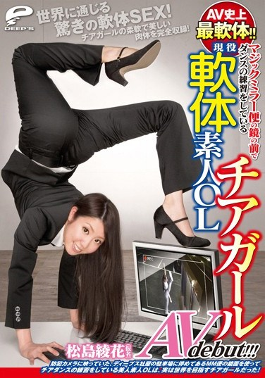 DVDES-672 AV's Softest Body In History!! Look At That Amateur Office Lady Flexing Her Sexy Body In Front Of The Magic Mirror!!! AV Debut