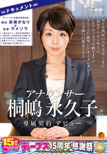 DVDES-688 Female announcer Towako Kirishima makes her debut – Towako worked for a broadcasting company from 1993 until 1998. She wants to be able to show what she was never allowed to show on TV: who she really is. – Deeps 15th anniversary special production. Produced by Ganari Takahashi and supervised by Mamezo .