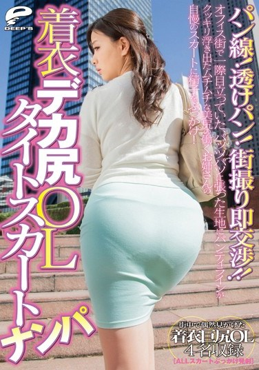 DVDES-702 Panty Lines! See Through Panties! Negotiations On The Street!! Fully Clothed Big Assed Office Lady In A Tight Skirt, Picking Up Girls