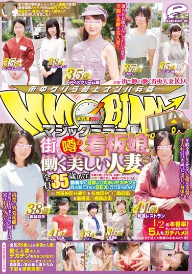 DVDES-875 Magic Mirror – The City's Famous Beauty: Gorgeous Housewife ver. Everyone Is Over 35! With Their Young Faces And Lovable Smiles, The Housewives Do Secret Part Time Jobs…At Work, Would They Get Horny Looking At Penises Larger Than Their Husbands'? Setagaya H Street & Suginami PXX Street & Shinjuku X-Hashi Street