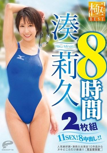 """DVDES-879 Riku Minato – Eight-Hour """"EXTREME"""" BEST 11 Fucks Ever! 8 Creampies!"""