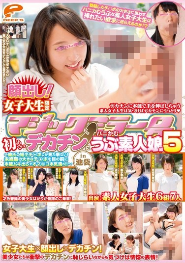 DVDES-899 Their Faces Revealed! College Girls Only The Magic Mirror Number Bus An Innocent Amateur Girl Bashfully Enjoys Her First Taste Of Big Cock In Ikebukuro – The Only Cock She's Ever Seen Is Her Boyfriend's Tiny Prick! See Her Basic Instinct Flower At The Sight Of A Never Before Seen Huge Cock As She Gets Her Pussy Wet And Ready For Action!! – 5