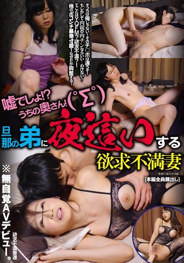 FAA-090 No Way!? Not My Wife! Horny Married Slut Pays Her Husband's Little Brother A Night Visit