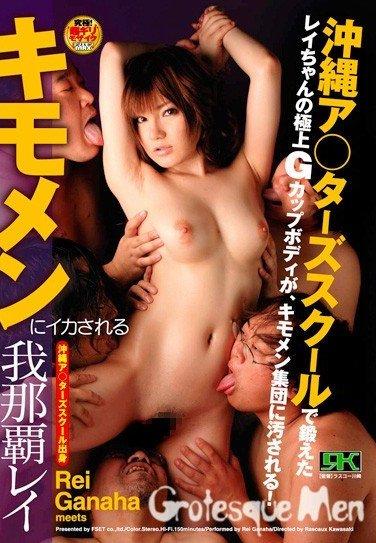 FSET-087 Rei Ganaha: Slimy Guys Get Me Off!