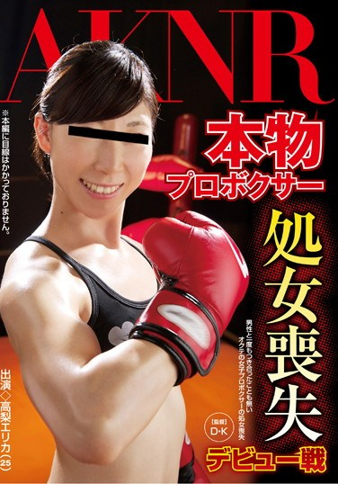 FSET-383 Actual Pro Boxer Virginity Loss Debut Fight