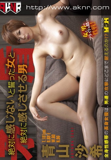 FSET-400 She Has Never Cum But He is Going to Make Her Masaki Aoyama