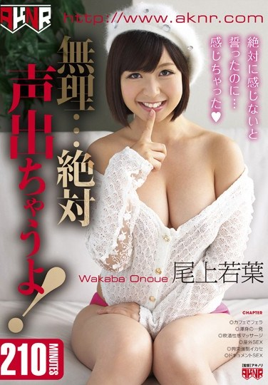 FSET-442 It's Useless … I Can't Keep Quiet! I am going to scream! Wakaba Onoue