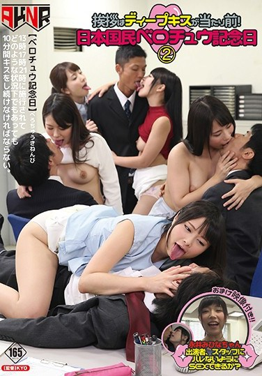 FSET-732 Greetings Should Always Start With A French Kiss! Japanese Citizens Tongue Kissing Anniversary Day 2