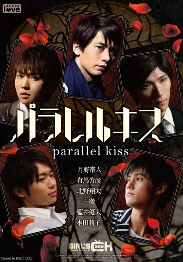 GRCH-125 Parallel Kiss