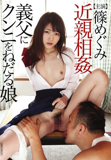 HAVD-704 Incest: Daughter Begs Father-in-Law For Cunnilingus Megumi Shino