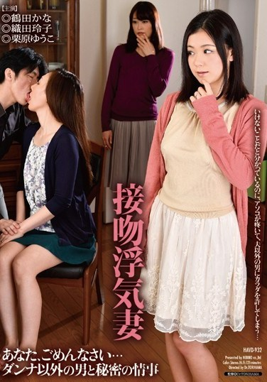 HAVD-932 Faithless Kisses: Sorry, Darling… Secret Love Affairs With Other Men