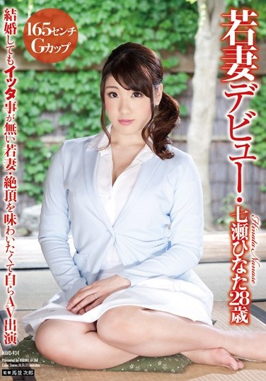 HAVD-934 A Young Wife Debut Hina Nanase , Age 28, 165cm Tall, G Cup Tits A Young Wife Who's Never Climaxed Even After Marriage In Hopes Of Experiencing Ecstasy, She Volunteered To Appear In This AV