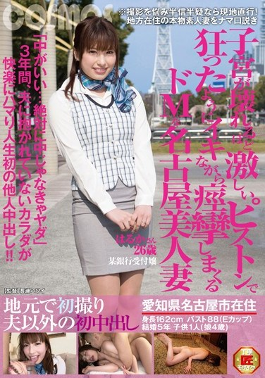 HAWA-070 Local First Time Shots – First Creampies From Someone Other Than Her Husband – Beautiful Housewife In Nagoya Gets Her Delicate Uterus Thrust Fiercely! Featuring 26-Year-Old Haruka, Bank Receptionist