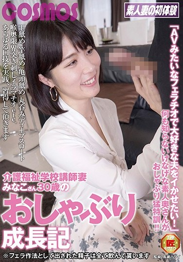 HAWA-100 Ms. Minako(30 Years Old), A Caregiving Teacher And Her Blowjob Growth Journal