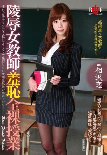 HBAD-221 Torture & Rape of a Female Teacher. Shameful Nude Lesson. Ren Aizawa