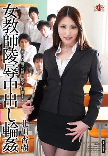 HBAD-247 Female Teacher Sexual Assault Creampie Gang Bang Anju Kitagawa