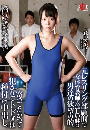 HBAD-291 This Former Wrestler Is Now A PE Teacher, And She Wants To Use Her Strong Body On Men! They'll Tag Team Her, Overpower Her and Then Creampie Her! Nana Hagiwara