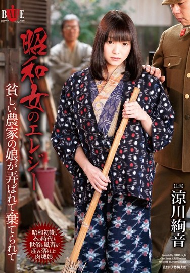 HBAD-307 The Elegy Of Showa Women. A Girl From A Poor Farming Family Is Trifled With And Abandoned Ayane Suzukawa