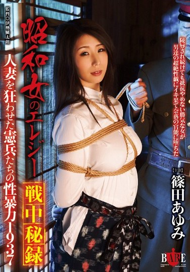 HBAD-318 Elegy Of A Showa Woman A Secret During The War The Sexual Violence Perpetrated By Military Policemen On A Married Woman The Year Was 1937 Ayumi Shinoda