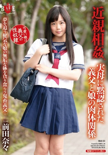 HBAD-333 Incest. The Sexual Relations Of A Daughter And Her Stepfather Silently Approved By Her Own Mother. Nana Maeda