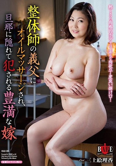 HBAD-385 This Voluptuous Wife Received An Oil Massage From Her Chiropractor And Now She's Being Secretly Fucked Without Her Husband's Knowledge Erika Mikami