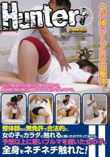 HUNT-475 Unlicensed Masseur Asks Girls Which Part Of Their Bodies Hurt The Most Then Heals Them With A New Kind Of Therapy.