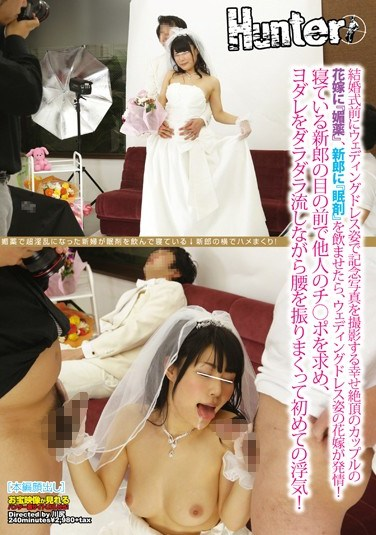 HUNT-856 We Drugged A Couple Who Are About To Get Married–Aphrodisiac To The Bride And Sleeping Pills To The Bridegroom…Now She's Super Horny! In Front Of Her To-be-husband, She Takes In A Complete Stranger's Penis To Commit Her Very First Adultery!