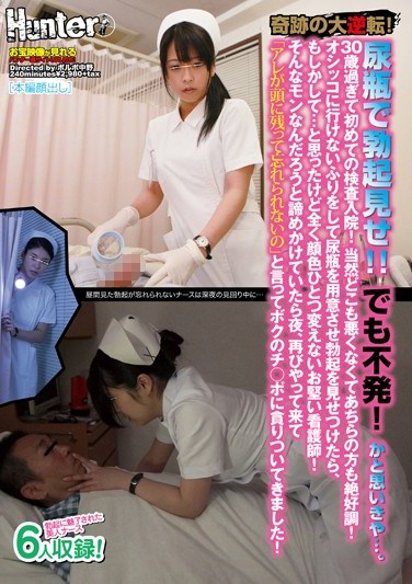 HUNT-869 Miraculous Reversal! I Aimed For The Bed Pan And Misfired! Or So I Thought… Everything Turned Out Fine In My Very First Medical Examination Past The Age Of 30, And She Was In Perfect Form, Too!