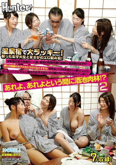 HUNT-954 Getting Lucky At A Hot-Spring Hotel! A Sexy Drinking Party With Drunk College Girls! 2
