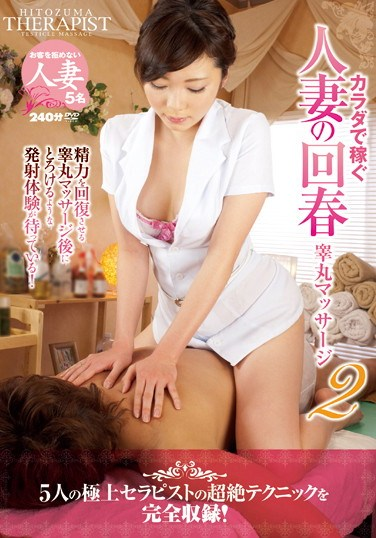 IENE-161 Rejuvenating Testicle Massage From Married Woman Who Lives Off Her Body 2