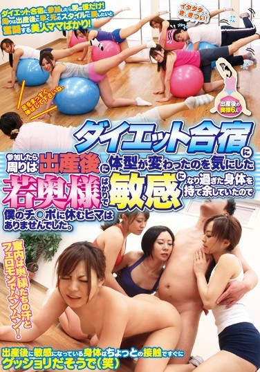 IENE-167 This Diet Camp I Went To Was Full Of Young Wives Who Had Recently Given Birth And Had Extremely Sensitive Bodies That Were Simply Too Much For My Dick To Handle.