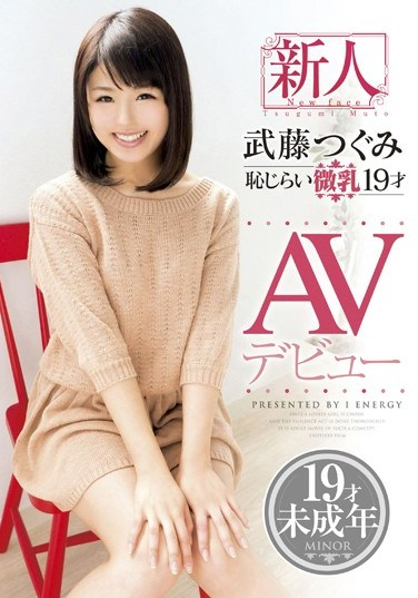 IENE-350 Shy Small Breasted 19-Year-Old Fresh Face Tsugumi Mutou 's AV Debut