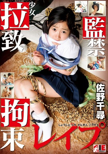 IENE-469 Abduction, Confinement, Bondage, and Rape of a Young Girl – Chihiro Sano