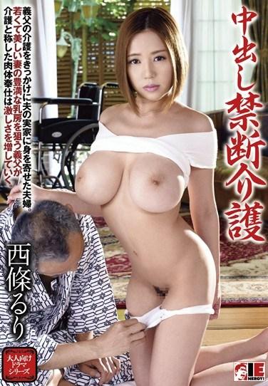 IENE-596 Ruri Saijo Creampie Naughty Nurses