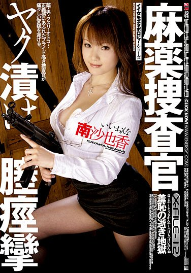 IESP-406 Narcotics Investigation Squad. Fucked Around With Others. Convulsions From Her Vagina. Sayaka Minami
