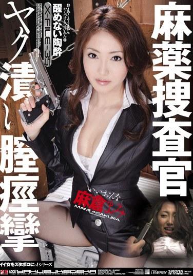 IESP-553 Narcotics Investigation Squad: Drugged Vaginal Spasms Mami Asakura