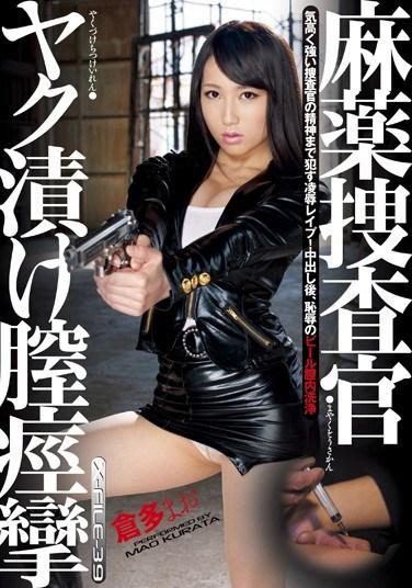 IESP-592 Narcotics Investigation Squad – Spiked Sex Addict Mao Kurata