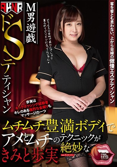 MANE-017 Maso Man Hot Plays A Sadistic Esthetician Uses Her Voluptuous Body To Turn You On With A Carrot And Stick Exquisite Reward And Punishment Technique Ayumi Kimito
