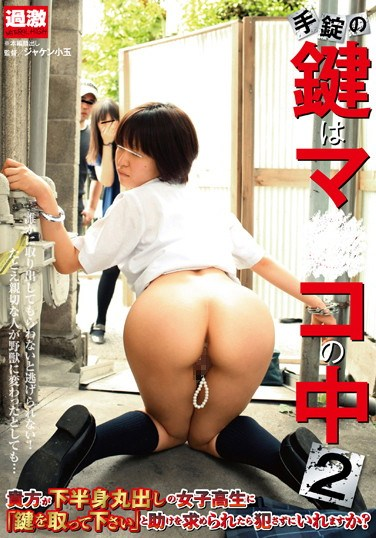 NHDTA-289 The Handcuff Keys are in her Pussy 2. Can You Stop Yourself From Raping A Schoolgirl Whose Lower Half Is Fully Exposed And Who Asks Could You Get The Keys?