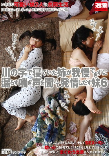 NHDTA-314 Girl Sleeping By The Riverside Is…A Little Sister Turned On By An Irrepressible Moan 6