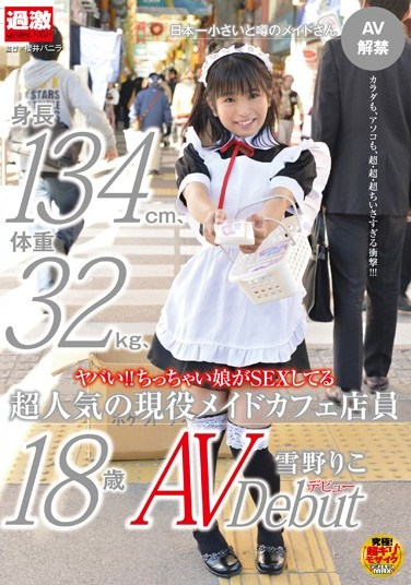 NHDTA-356 132cm Tall 32 kg Heavy Petite Girl Works at a Maid Cafe! Riko Yukino Makes her Debut on Pornography!