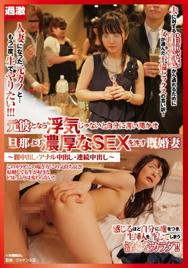NHDTA-381 The Married Woman Who Tells Herself It's Not Infidelity If It's With Her Ex-Boyfriend And Has Sex With Him More Intensely Than With Her Husband -Vaginal Creampie Anal Creampie Continuous Creampies-